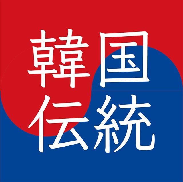 """韓国伝統""""醗酵料理""""を食す会"""