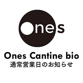 Ones Cantine bio 4/6〜営業形態変更のお知らせ