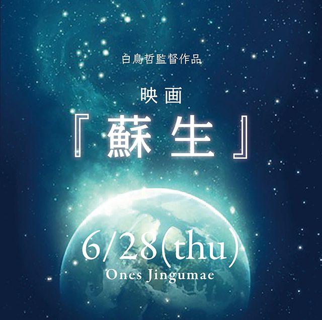 6.28 映画『蘇生』上映会